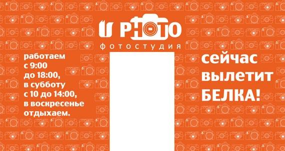 4219b1a0517 Вы первая фотостудия при вузе в Красноярске. Что отличает вас от других  фотостудий города